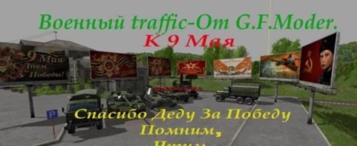 MILITARY CAR TRAFFIC V 1.0 FS15