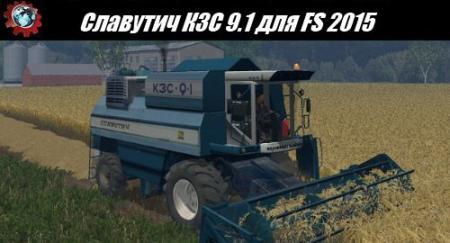 kzs-9-1-combine