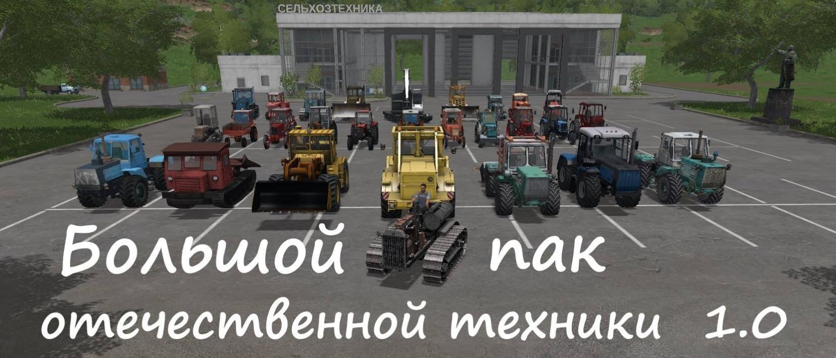 Скачать моды для farming simulator 2018 gs10