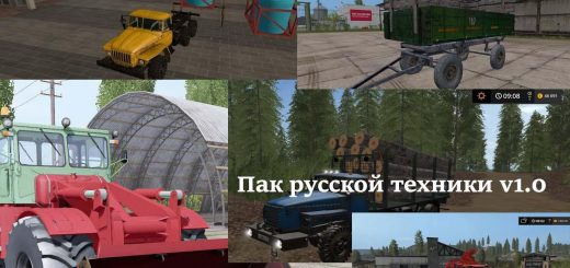 скачать моды на фс 17 русская техника